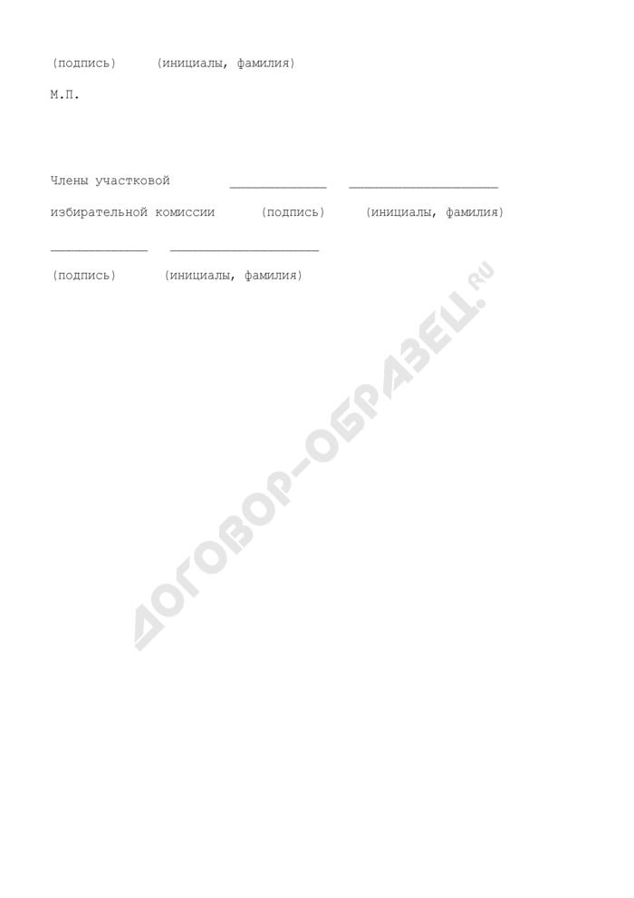 Акт об изготовлении избирательных бюллетеней для голосования на выборах Президента Российской Федерации. Страница 2