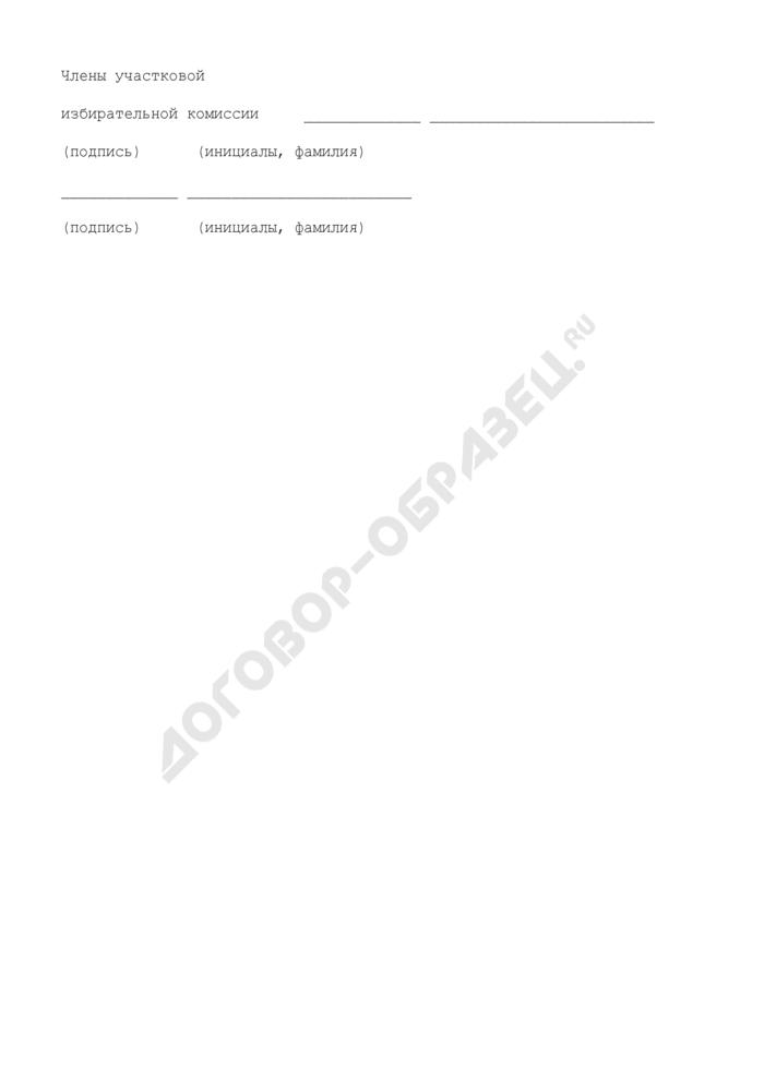 Акт об изготовлении избирательных бюллетеней для голосования на выборах депутатов Государственной Думы Федерального Собрания Российской Федерации пятого созыва. Страница 2