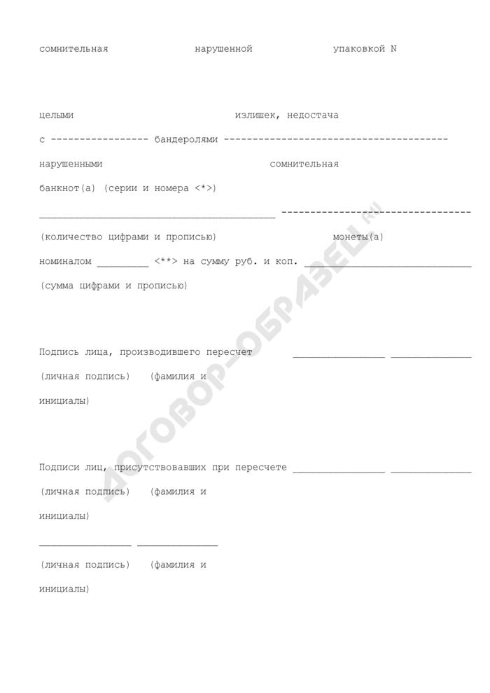 Акт об излишках, недостачах банкнот(ах) в пачках, о сомнительных монетах в мешках на выявленные в результате пересчета клиентом денег в кредитной организации (внутренних структурных подразделениях кредитной организации). Страница 3