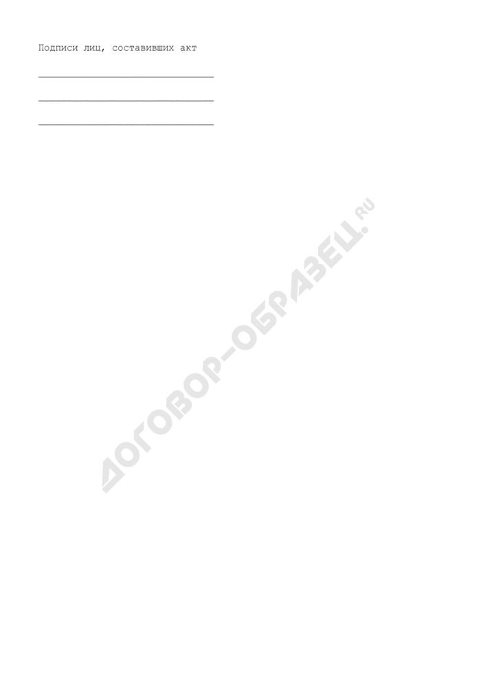 Акт об изъятии и списании документов из библиотечного фонда. Страница 2