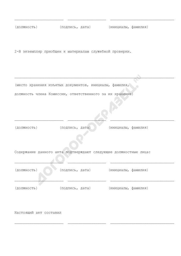 Акт об изъятии служебных документов, относящихся к предмету проверки в отношении сотрудника системы Министерства внутренних дел Российской Федерации. Страница 2