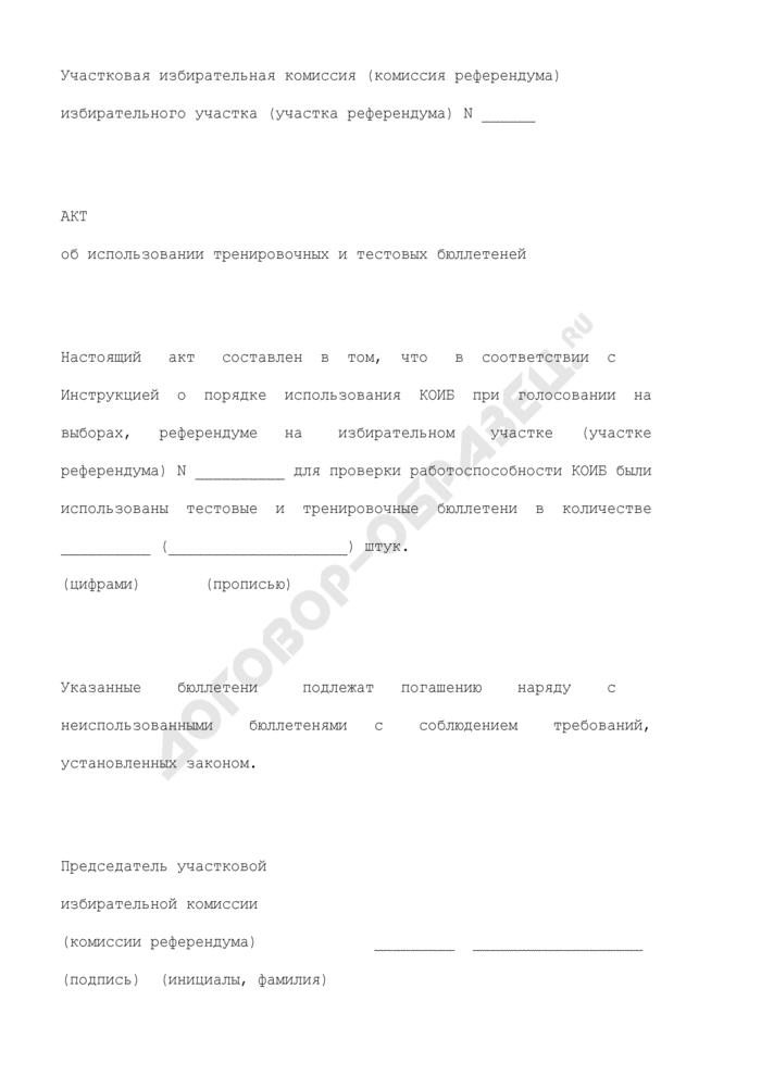 Акт об использовании тренировочных и тестовых бюллетеней при голосовании на выборах, референдуме в субъекте Российской Федерации. Страница 1