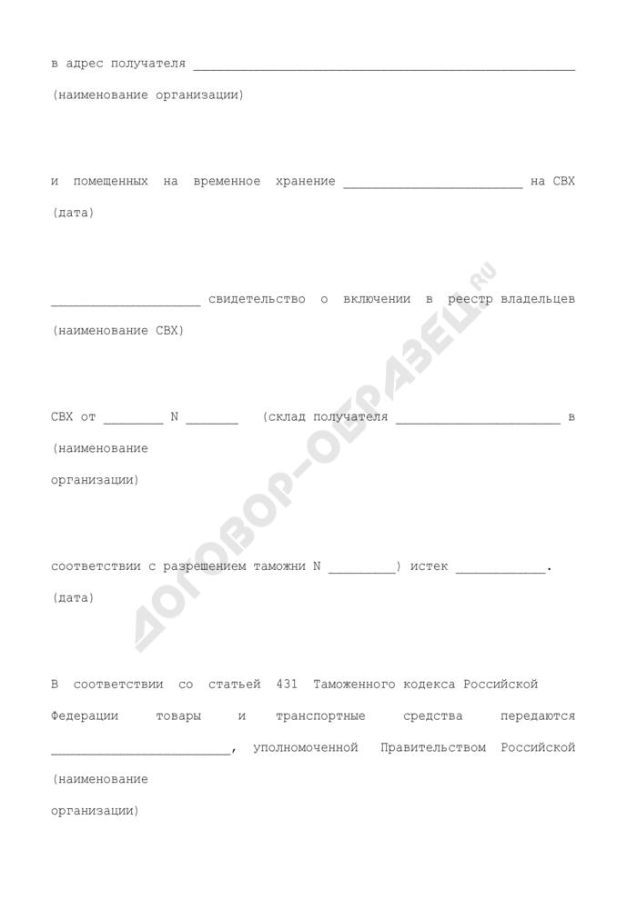 Акт об истечении сроков временного хранения товаров. Страница 2
