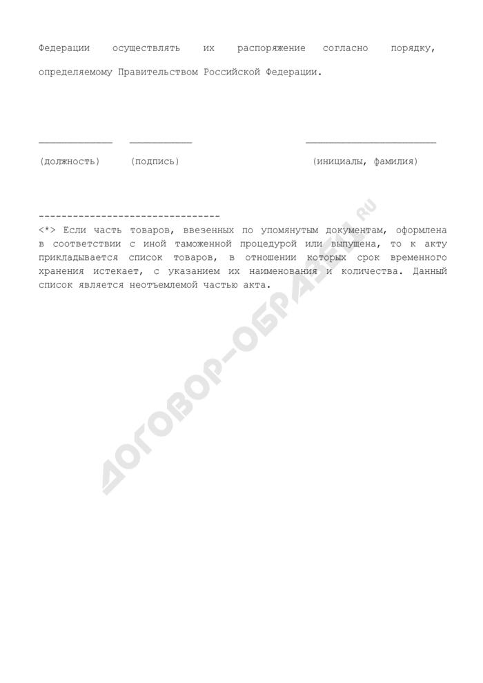 Акт об истечении сроков временного хранения товаров. Страница 3