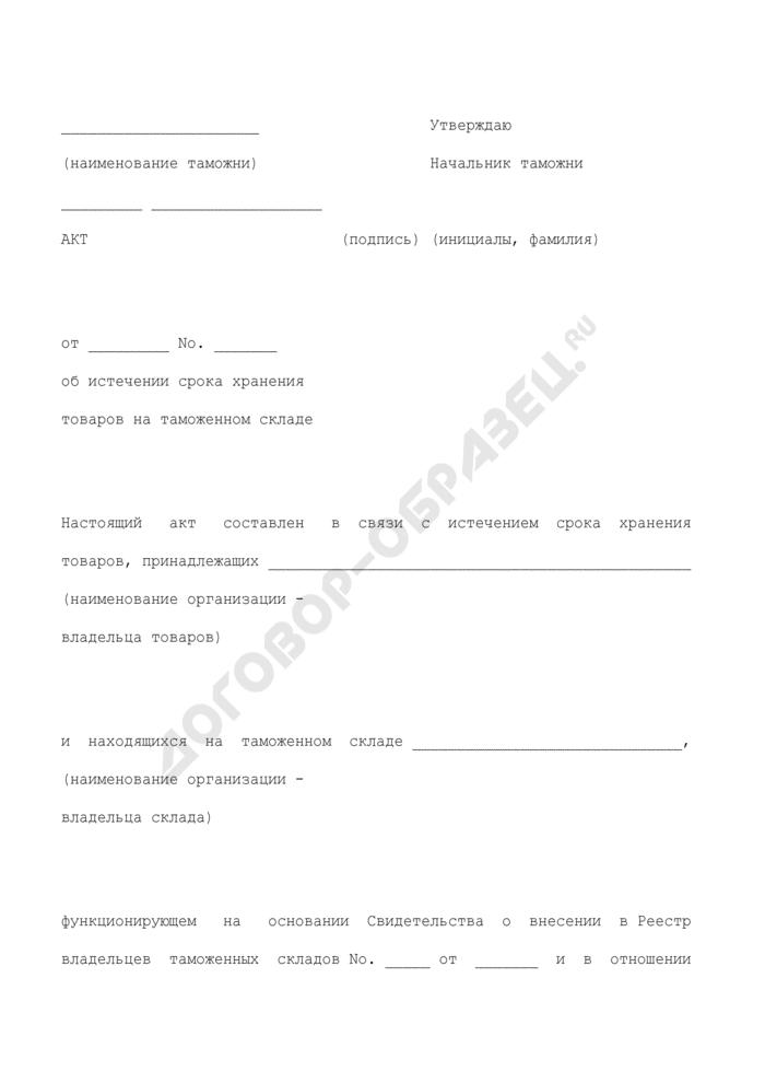 Акт об истечении срока хранения товаров на таможенном складе. Страница 1