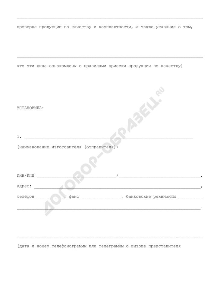 Акт об обнаружении несоответствия качества и комплектности продукции/товара требованиям стандарта либо других документов, удостоверяющих качество, при вскрытии автофургона/контейнера. Страница 2