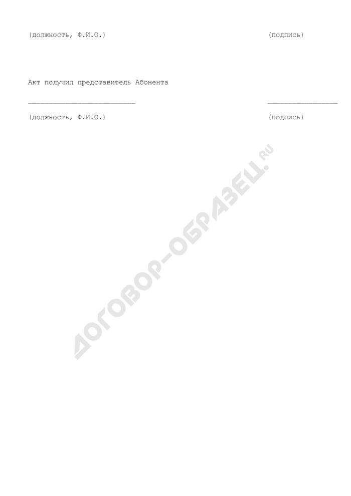 Акт об обнаружении в сточных водах запрещенных к сбросу загрязняющих веществ на территории г. Дубны Московской области. Страница 3