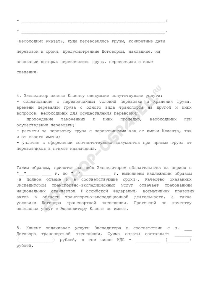 Акт об оказании услуг по договору на транспортно-экспедиционные услуги. Страница 2