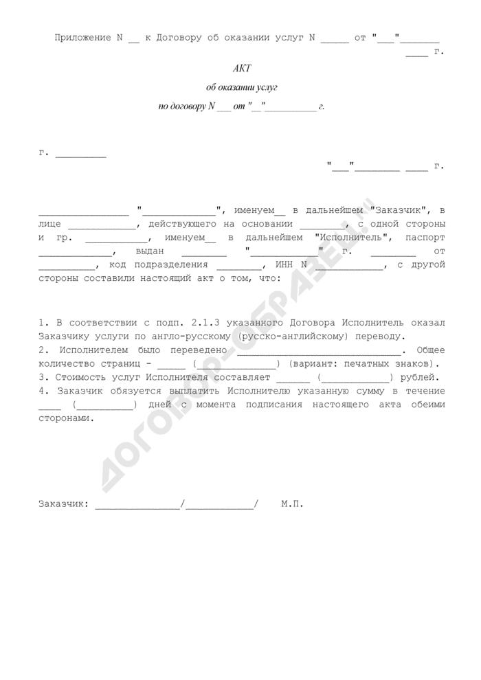 Акт об оказании услуг по переводу (приложение к договору об оказании услуг по преподаванию иностранного (английского) языка и переводу). Страница 1