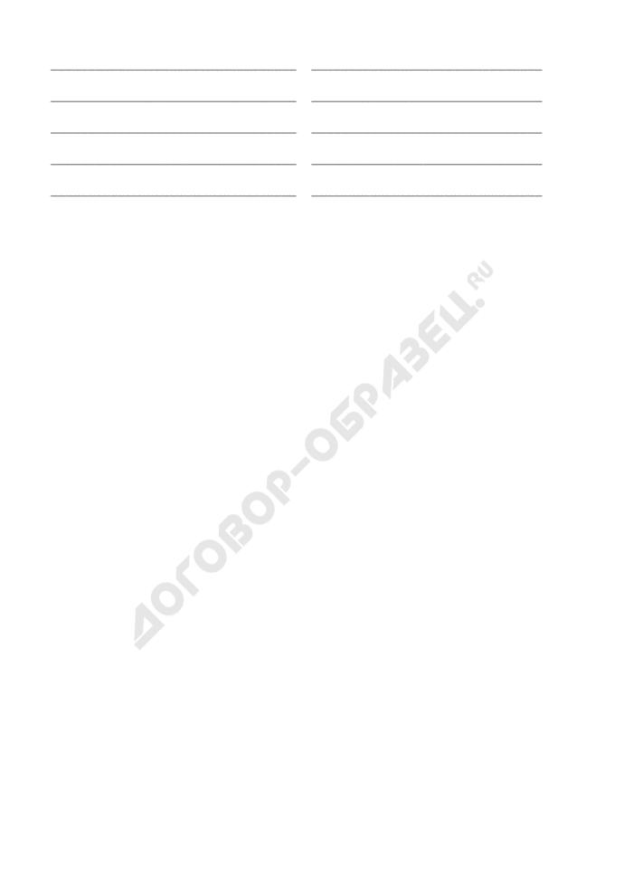 Акт об оказании услуг по договору о предоставлении бесплатного эфирного времени для проведения предвыборной агитации (приложение к договору о предоставлении бесплатного эфирного времени для проведения предвыборной агитации). Страница 3