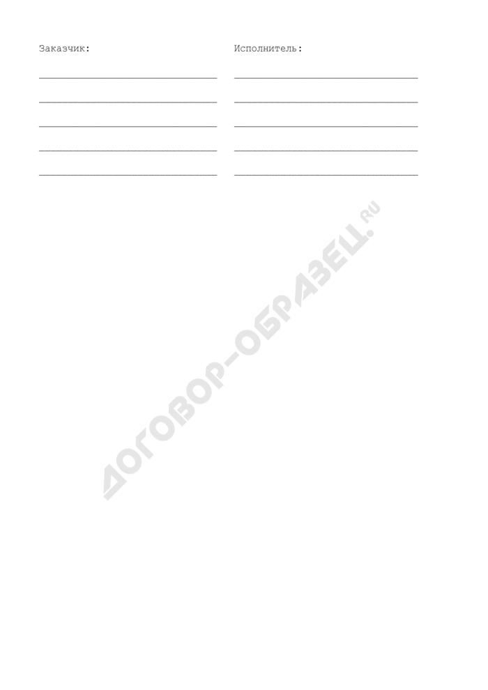 Акт об оказании услуг по договору о предоставлении бесплатной печатной площади для проведения предвыборной агитации (приложение к договору о предоставлении бесплатной печатной площади для проведения предвыборной агитации). Страница 3