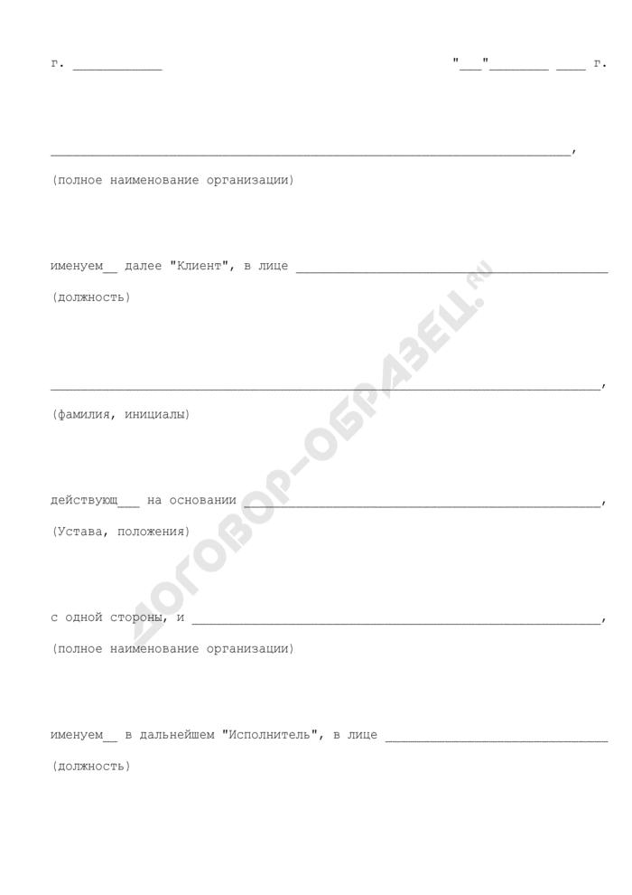 Акт об оказании услуг (приложение к договору на оказание охранных услуг). Страница 1
