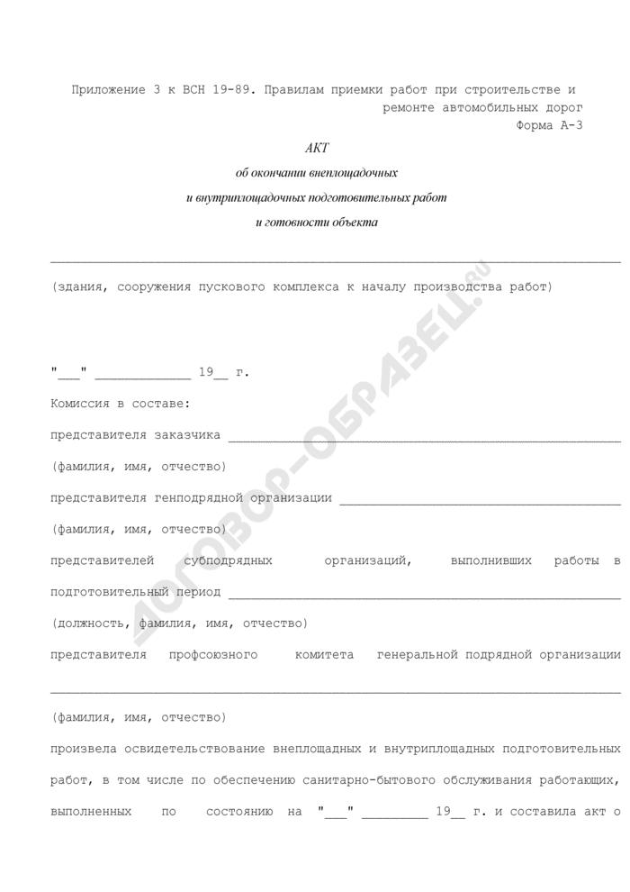 Акт об окончании внеплощадочных и внутриплощадочных подготовительных работ и готовности объекта. Форма А-3. Страница 1