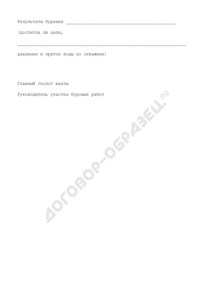 Акт об окончании бурения скважины. Страница 2
