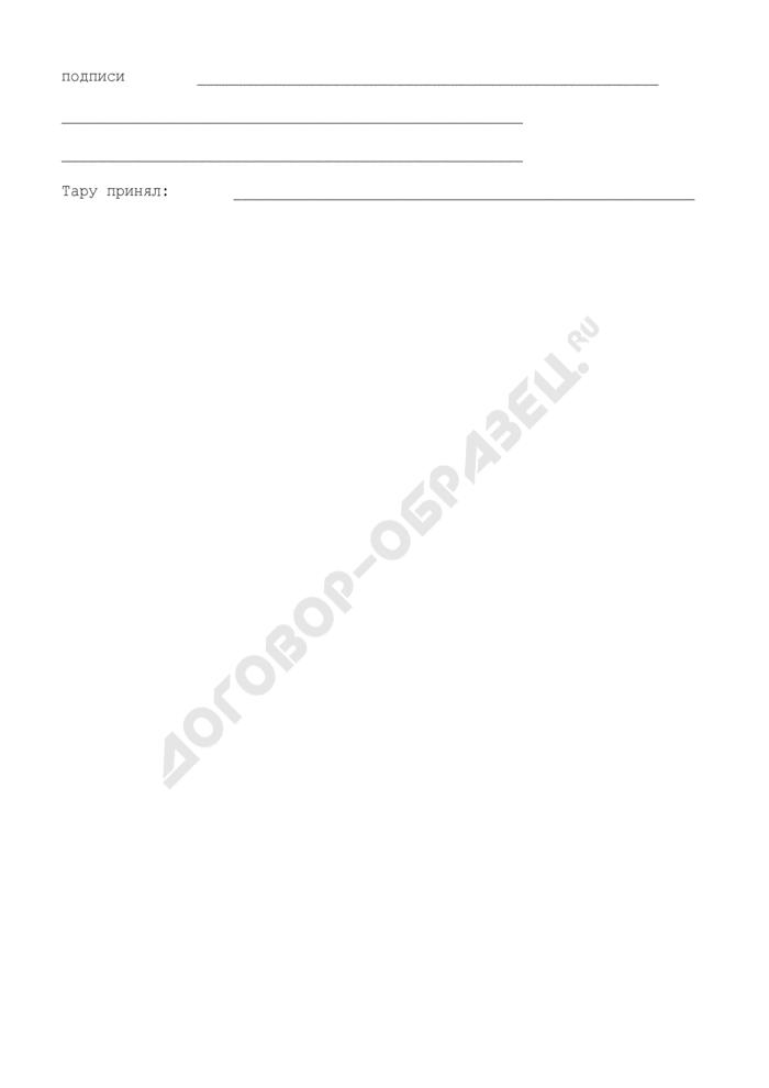 Акт об оприходовании тары, не указанной в счете поставщика. Специализированная форма N 4-ОН. Страница 3