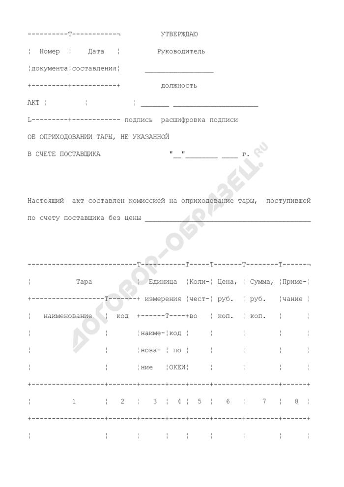 Акт об оприходовании тары, не указанной в счете поставщика. Унифицированная форма N ТОРГ-5. Страница 2