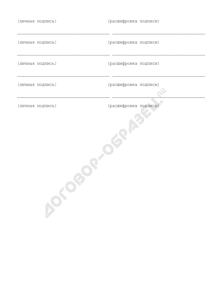 Акт выполненных работ по переустройству и (или) перепланировке нежилого помещения в городском округе Химки Московской области. Страница 3