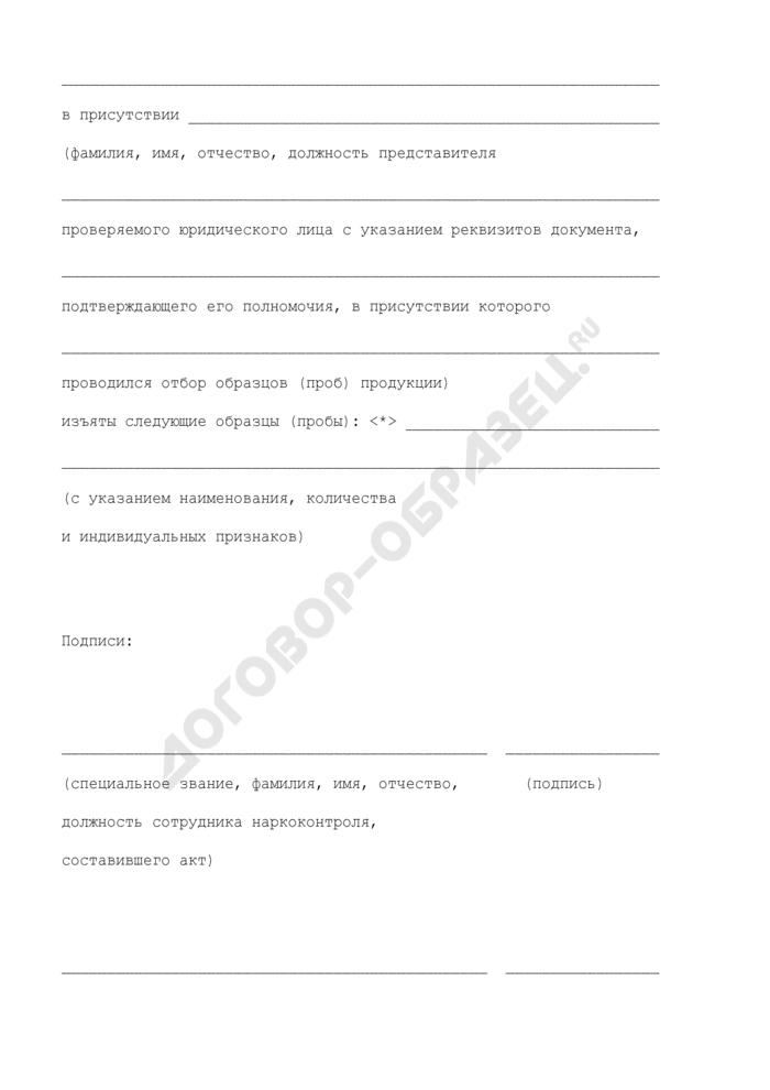 Акт об отборе образцов (проб) продукции в Федеральной службе Российской Федерации по контролю за оборотом наркотиков. Страница 2