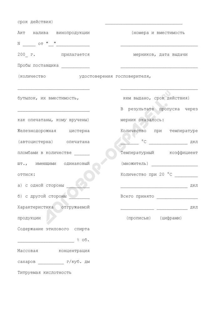 Акт об отгрузке и приемке винопродукции в железнодорожной цистерне (автоцистерне) без проводника (водителя-экспедитора). Форма N П-19а. Страница 3