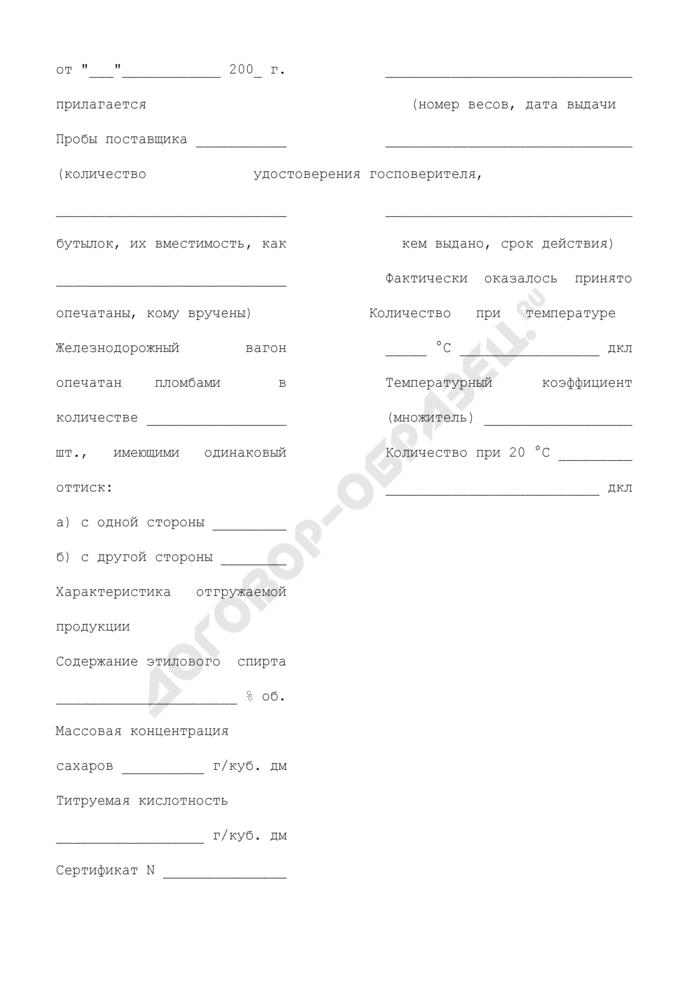 Акт об отгрузке и приемке винопродукции в железнодорожном вагоне в бочках без проводника. Форма N П-19в. Страница 3