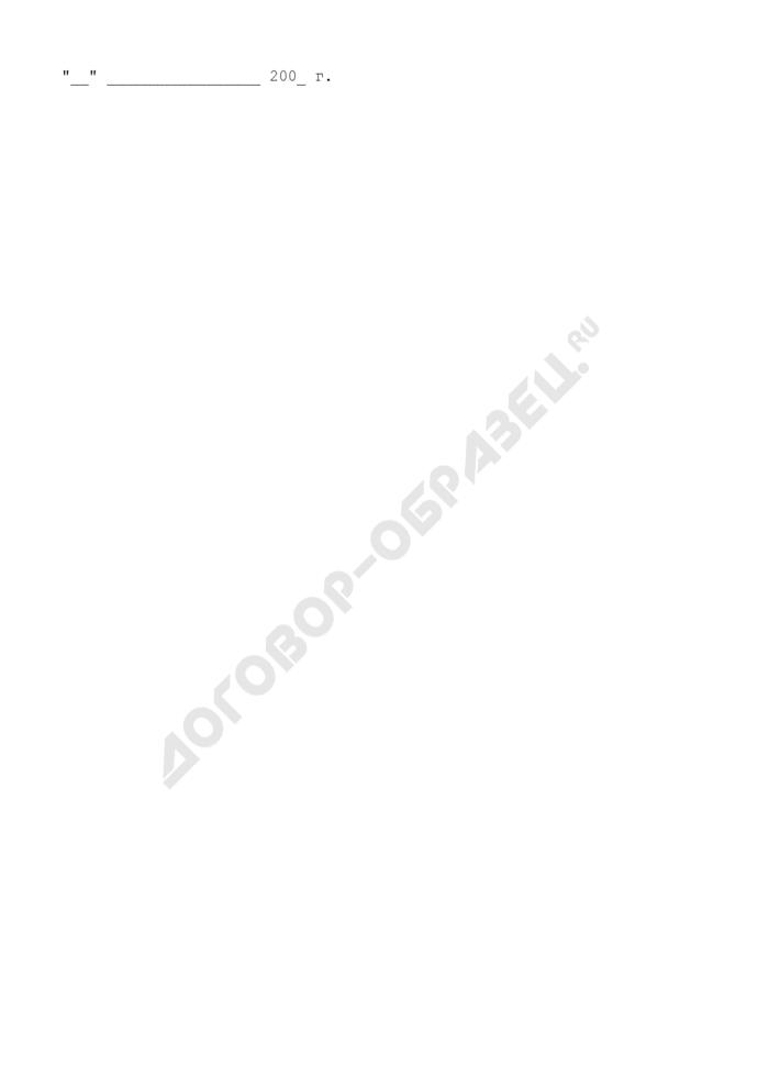 Акт об отказе гражданского служащего, в отношении которого проводится служебная проверка, от дачи письменного объяснения в Министерстве промышленности и торговли Российской Федерации и его территориальных органах (образец). Страница 2