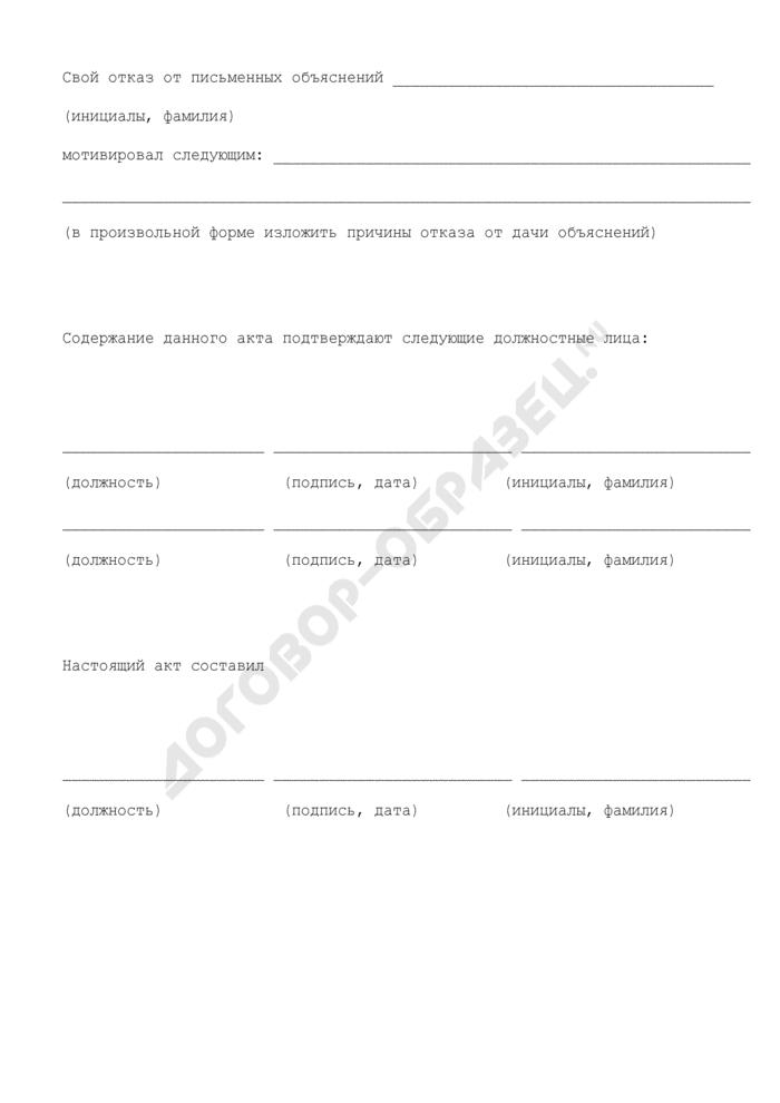 Акт об отказе гражданского служащего от дачи письменного объяснения по существу поставленных вопросов во время проведения служебной проверки в Федеральном агентстве воздушного транспорта. Страница 2