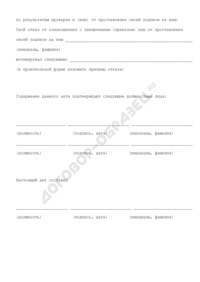 Акт об отказе гражданского служащего Федерального агентства воздушного транспорта, совершившего дисциплинарный проступок, от ознакомления с заключением или об отказе поставить свою подпись на нем. Страница 2