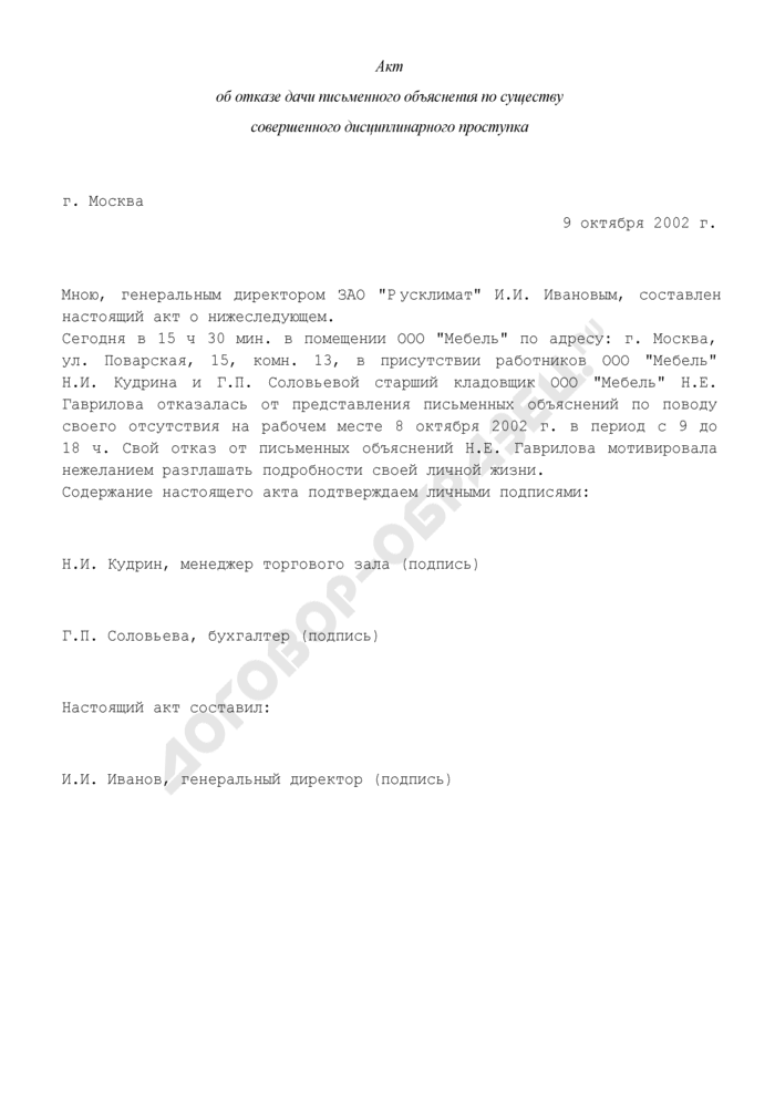 Акт об отказе дачи письменного объяснения по существу совершенного дисциплинарного проступка (пример). Страница 1