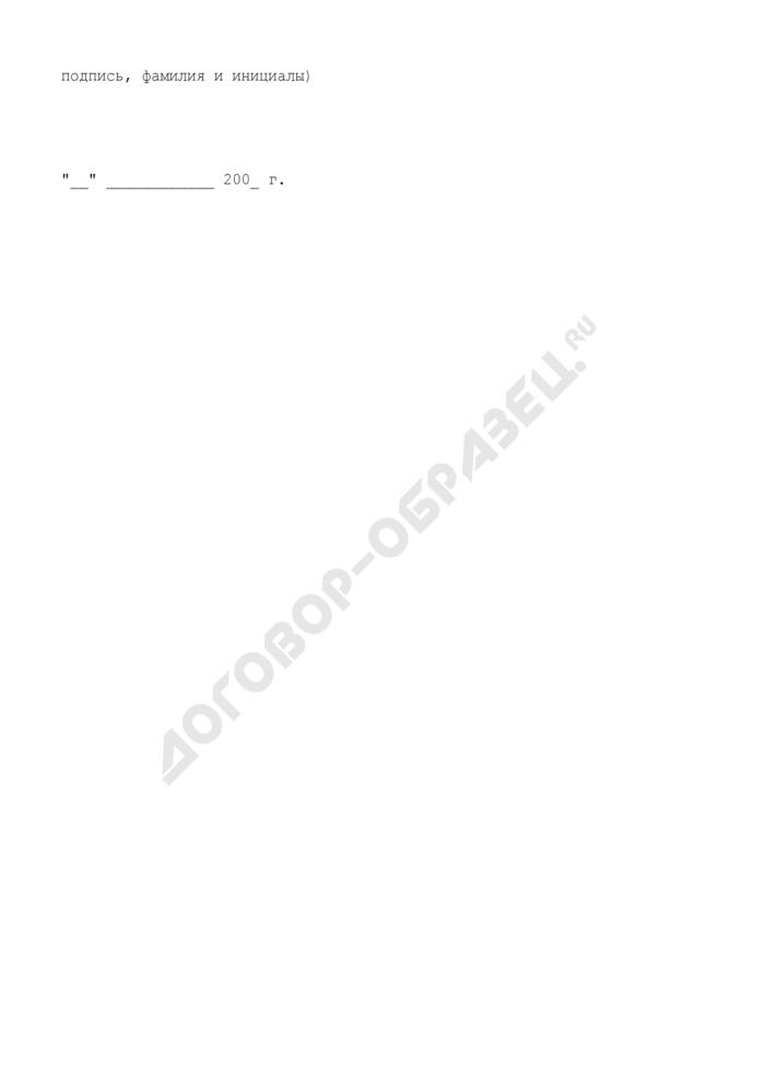 Акт об отказе от дачи письменного объяснения (от ознакомления с заключением, от подписи в ознакомлении с заключением по результатам служебной проверки) гражданского служащего органов по контролю за оборотом наркотических средств и психотропных веществ. Страница 2