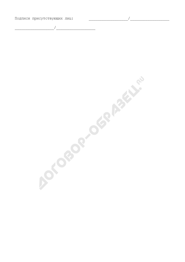 Акт об отказе от подписи аттестационного листа аттестуемым. Страница 2