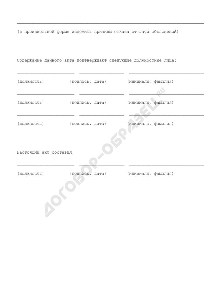 Акт об отказе от дачи письменных объяснений сотрудника системы Министерства внутренних дел Российской Федерации. Страница 2