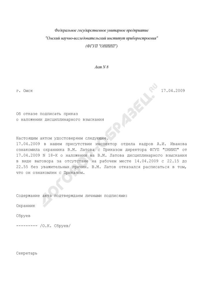 Акт об отказе работника подписать приказ о наложении дисциплинарного взыскания в виде выговора за отсутствие на рабочем месте (пример). Страница 1
