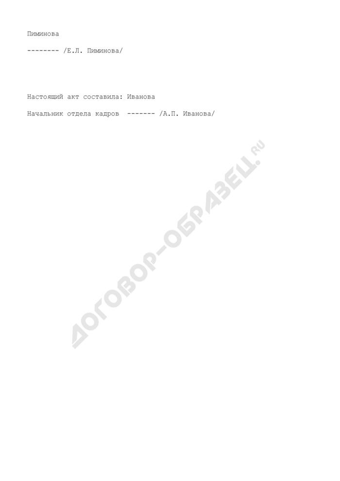 Акт об отказе работника подписать приказ о наложении дисциплинарного взыскания в виде выговора за отсутствие на рабочем месте (пример). Страница 2