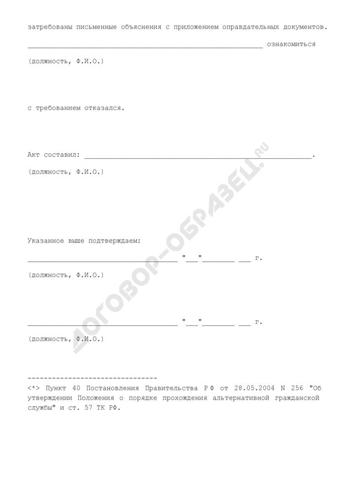 Акт об отказе работника ознакомиться под роспись с требованием о предоставлении письменного объяснения по факту его появления в месте прохождения альтернативной службы в состоянии алкогольного, наркотического или иного токсического опьянения. Страница 2