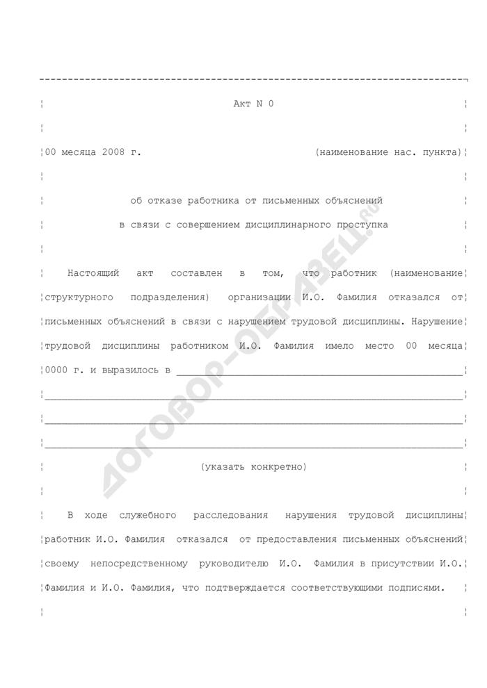 Акт об отказе работника от письменных объяснений в связи с совершением им дисциплинарного проступка. Страница 1