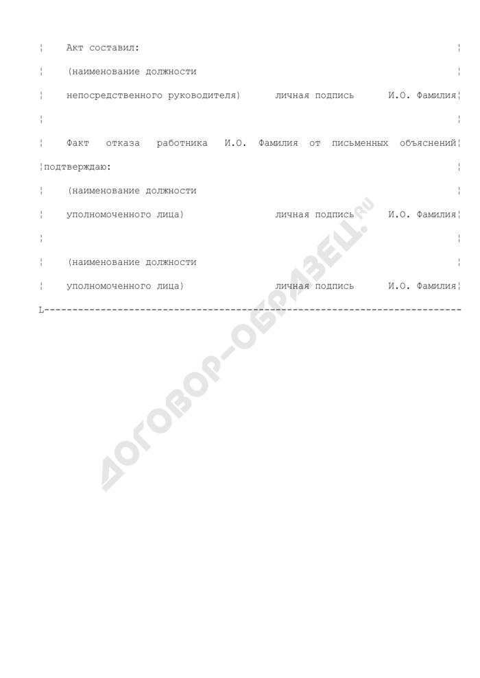 Акт об отказе работника от письменных объяснений в связи с совершением им дисциплинарного проступка. Страница 2