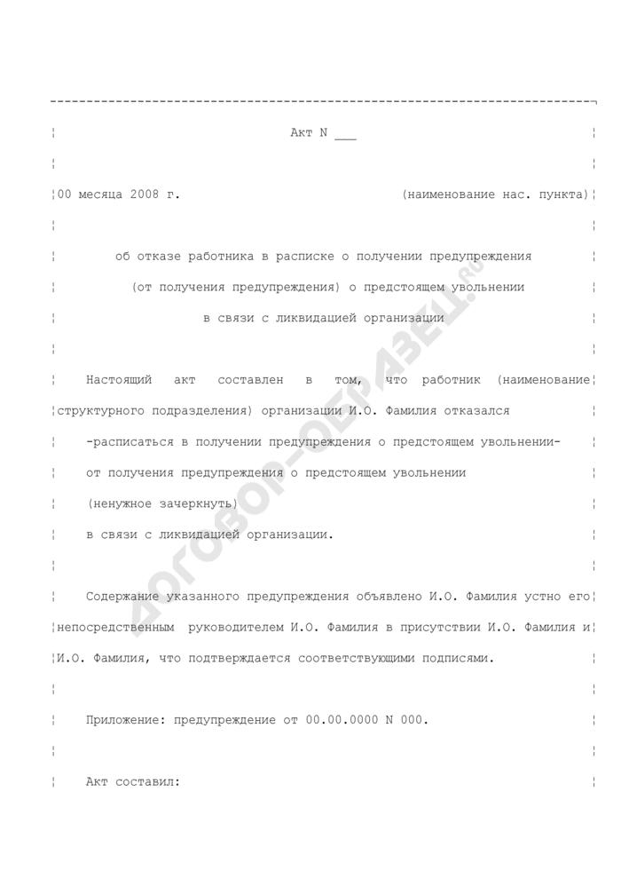 Акт об отказе работника в расписке о получении предупреждения (от получения предупреждения) о предстоящем увольнении в связи с ликвидацией организации. Страница 1