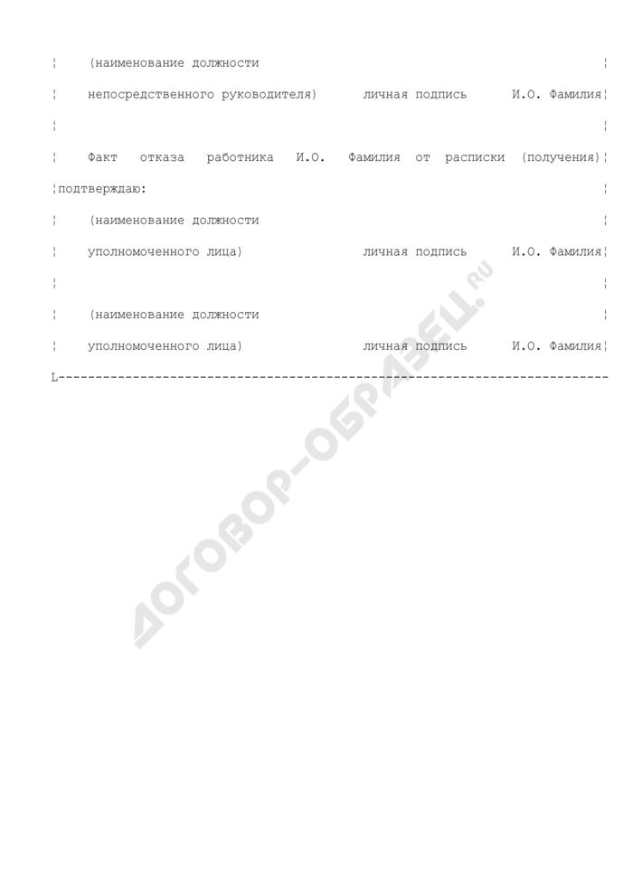 Акт об отказе работника в расписке о получении предупреждения (от получения предупреждения) о предстоящем увольнении в связи с ликвидацией организации. Страница 2