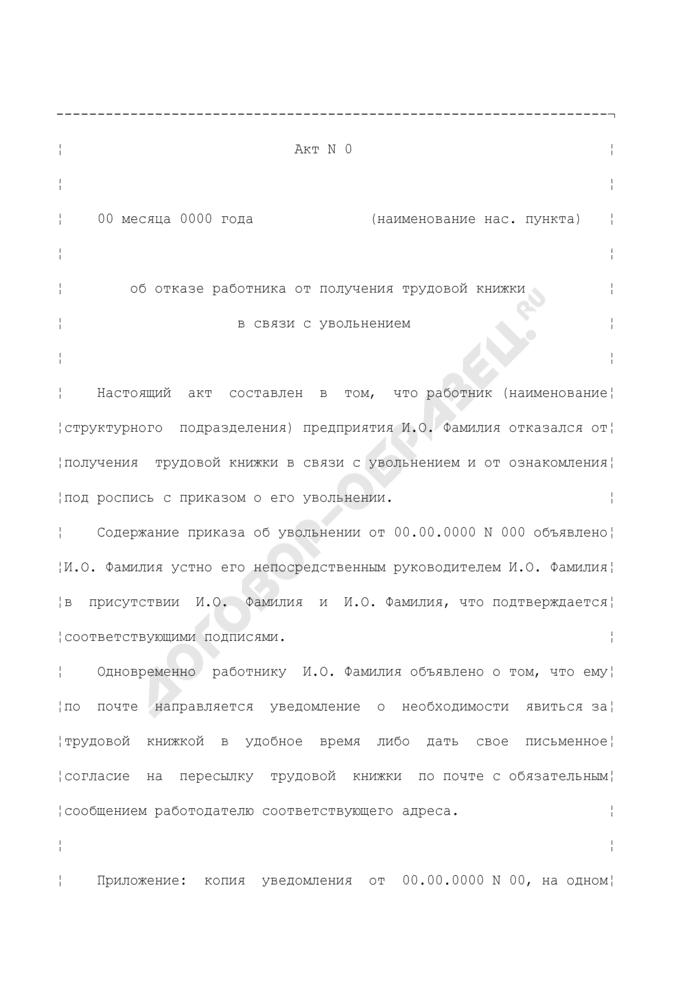 Акт об отказе работника от получения трудовой книжки в связи с увольнением. Страница 1