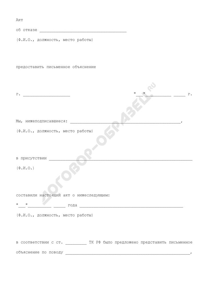 Акт об отказе работника предоставить письменное объяснение. Страница 1