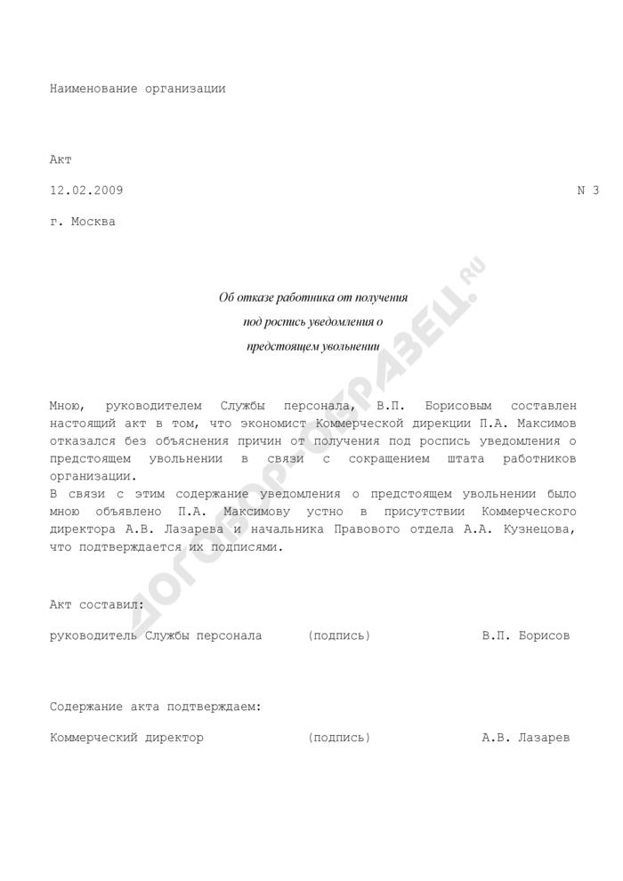Акт об отказе работника от получения под роспись уведомления о предстоящем увольнении (пример). Страница 1