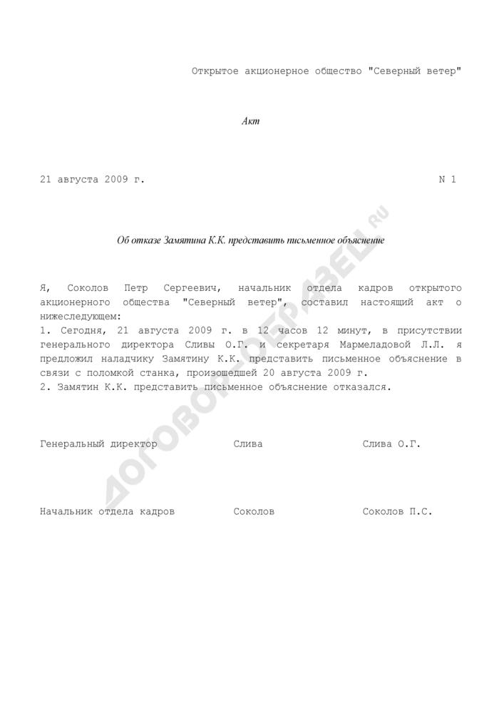 Акт об отказе работника представить письменное объяснение в связи с причинением ущерба (поломкой оборудования) (пример). Страница 1