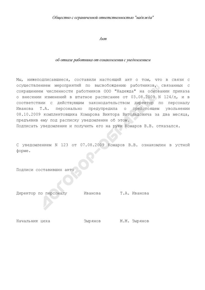 Акт об отказе работника от ознакомления с уведомлением о предстоящем увольнении в связи с сокращением численности работников (пример). Страница 1
