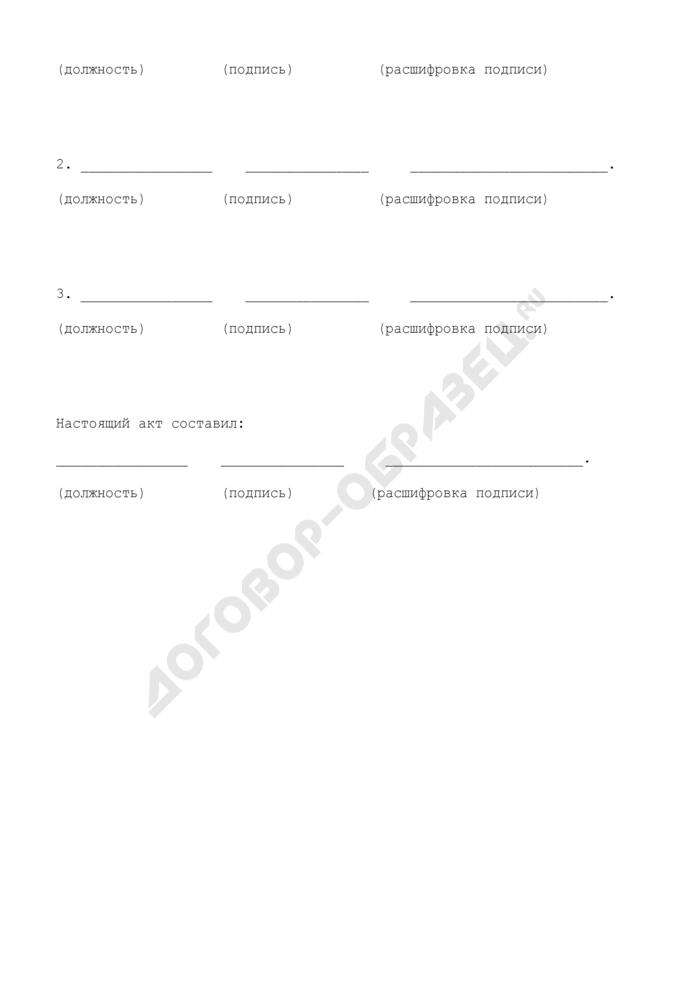 Акт об отказе работника подписать уведомление. Страница 2