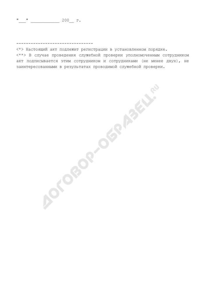 Акт об отказе сотрудника органов внутренних дел Российской Федерации, прикомандированного к Федеральной миграционной службе России от дачи объяснения (от ознакомления с заключением, от подписи об ознакомлении с заключением) по результатам служебной проверки (образец). Страница 2