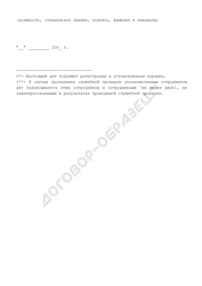 Акт об отказе сотрудника органа наркоконтроля, в отношении которого проводилась служебная проверка от ознакомления с заключением, либо от подписи в ознакомлении с заключением по результатам служебной проверки. Страница 2