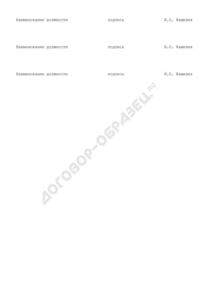 Акт об отказе сотрудника от росписи в отзыве о его деловых качествах и результатах профессиональной деятельности (в аттестационном листе) (приложение к положению об аттестации сотрудников). Страница 2
