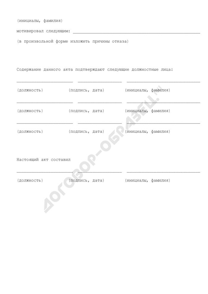 Акт об отказе сотрудника системы Министерства внутренних дел Российской Федерации, в отношении которого проводилась служебная проверка, от ознакомления с заключением либо подписи в ознакомлении с заключением. Страница 2