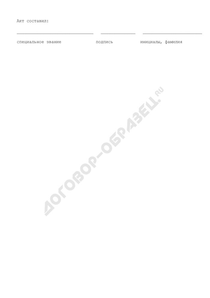 Акт об отказе сотрудника уголовно-исполнительной системы от предоставления письменных объяснений (от ознакомления с заключением о результатах служебной проверки или приказом о привлечении к дисциплинарной ответственности; от подписи в заключении или приказе о привлечении к дисциплинарной ответственности после ознакомления с ними) (образец). Страница 3