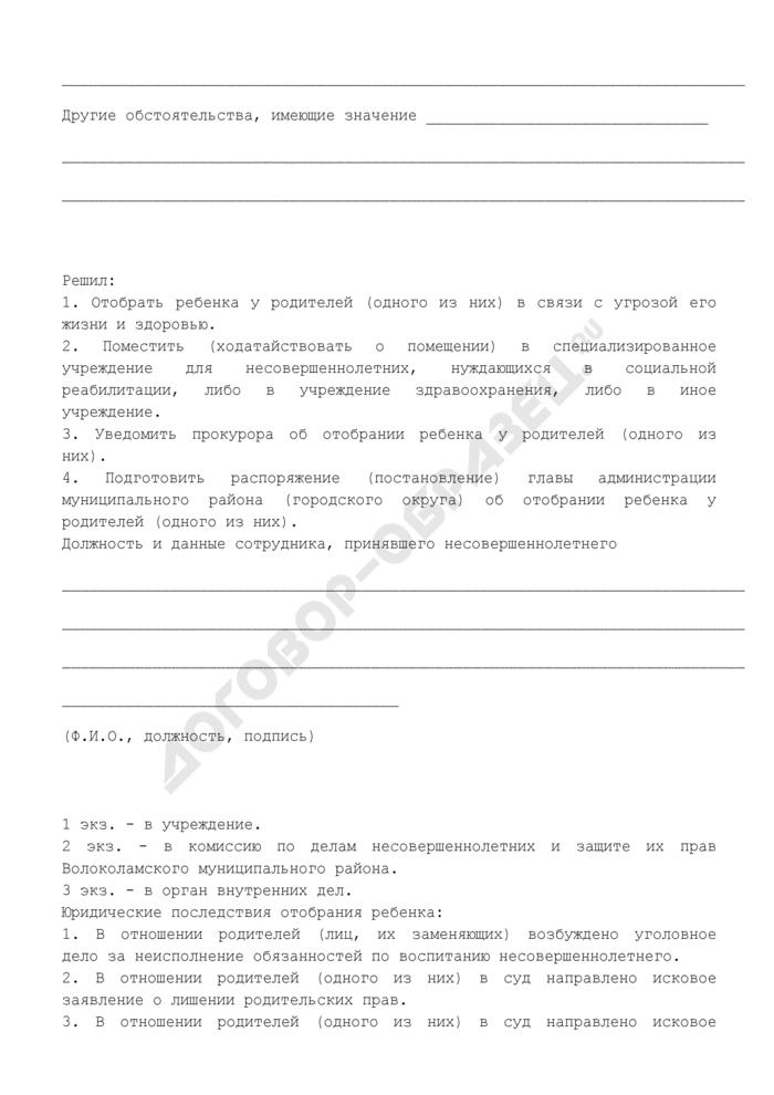 Акт об отобрании ребенка у родителей (одного из них) при непосредственной угрозе его жизни или здоровью, на территории Волоколамского муниципального района Московской области. Страница 3